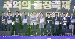 광주 동구, '제16회 추억의 충장축제' 화려한 개막