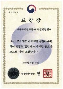 대구도시철도, 직장민방위대 우수기관 선정