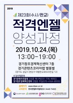 경기콘텐츠진흥원, 판교 '엔젤투자자 양성 프로그램' 공동 개최