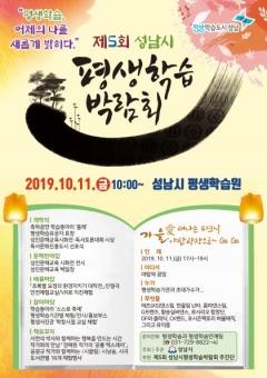 성남시, '제5회 평생학습박람회' 11일 개최