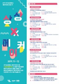 경기문화재단, '메이커프로그램 상상X메이커' 2기 참가자 모집