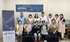 인제대학교 일산백병원, '별솔가족모임' 개최