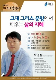 용인시, 시골의사 박경철 원장의 '그리스 문명의 지혜' 특강 개최