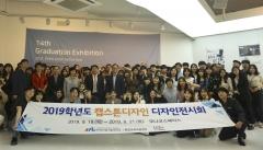 한국산업기술대, '제14회 디자인 학부 졸업작품전시회' 개최