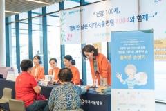 이대서울병원 간호부, `천사데이` 건강 캠페인 진행