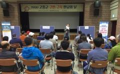 고흥군, '구인·구직 만남의 날' 행사 성료