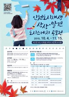 인천도시공사, `인천도시재생 상상·발견 도시스케치 공모전` 개최