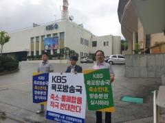 """""""목포 KBS 축소 통폐합 움직임 반대"""" 시민저항운동 확산"""