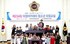 인천시의회, 청소년 의정교실에 석천초 학생회 임원들 참가