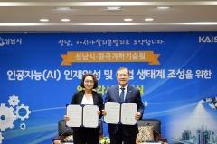 성남시-카이스트, 인공지능 산업 활성화 '협약'