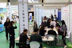 한국산업기술대, '2019학년도 비교과 박람회' 개최