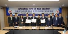 대구시, 지역인재 양성 및 일자리 창출 산·학·관 업무협약