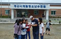 대구한의대, 초등학생 대상 직업체험 프로그램 운영