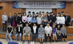 경일대, 일본 동경대와 '글로벌 캡스톤디자인 캠프' 개최
