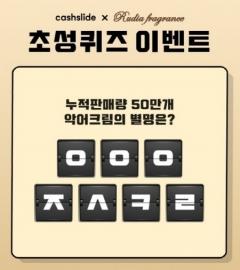 캐시슬라이드 '루디아 악어크림' 초성퀴즈 출제…정답은?