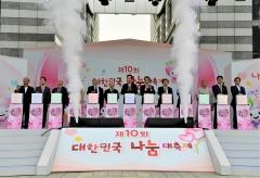 '대한민국 나눔대축제' 5일 개막…이낙연 총리 등 참석