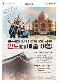 광주문화재단, 9~10일 인도예술단 교류 공연