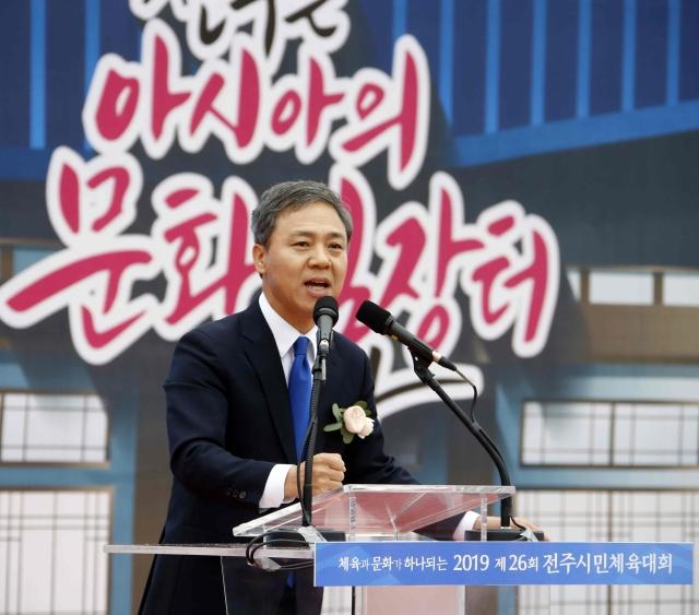 전주시, '2019 제26회 전주시민체육대회' 성황