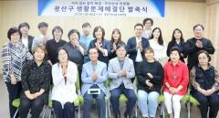 광산구, '무한상상 리빙랩' 프로젝트 시동