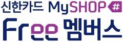 신한카드, 소상공인 전용 '신한 프리 멤버스' 출시