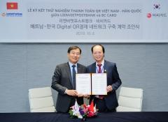 BC카드, 베트남 은행과 디지털 결제 플랫폼 제휴