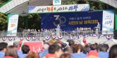 의왕시, 시 승격 30주년 '시민의 날 체육대회' 성료