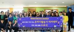인천 미추홀구, 마을교육활동가 양성과정 '온마디활동가 아카데미' 수료식 개최
