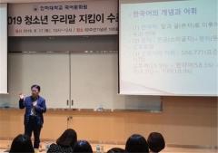 인하대 국어문화원, 인천 시민들과 올바른 언어문화 만든다