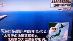 """北어선-日어업단속선 동해서 충돌…""""北어선 침몰·10여명 구조"""""""