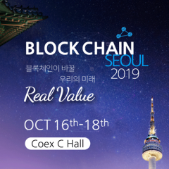 지디넷, 16일부터 사흘간 '블록체인 서울 2019' 개최