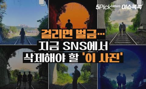 걸리면 벌금···지금 SNS에서 삭제해야 할 '이 사진'