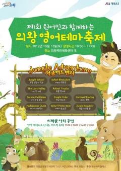 의왕시, '제1회 의왕 영어테마축제' 12일 개최