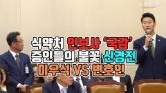 [뉴스웨이TV]식약처 국감, '인보사' 두고 이우석 VS 변호인 신경전 벌여