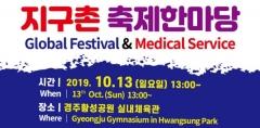 경주시, '제20회 지구촌 축제 한마당 축제' 개최