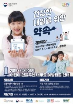 경북도, 인플루엔자 무료예방접종 본격 시작