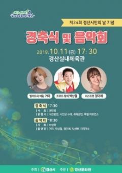 경산시, 11일 '경산시민의 날' 기념행사 개최