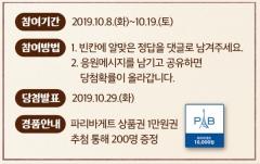 대구시교육청, 교육정책 탐구 '초성퀴즈 이벤트' 개최