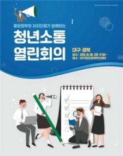 대구시, 8일 '대구·경북 청년소통 열린회의' 개최