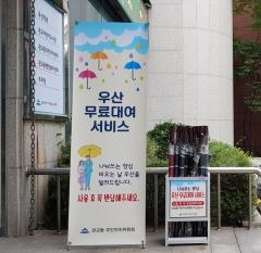 인천 미추홀구 관교동 행정복지센터, 비 오는 날 '양심우산 대여서비스' 실시
