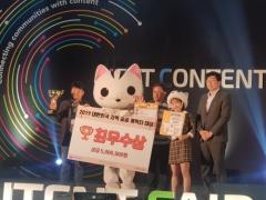 고양시 대표 마스코트 고양고양이, `우리동네 캐릭터 축제`서 최우수상 수상