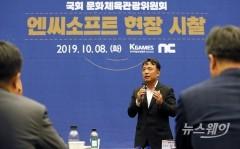 의원들 앞에서 발언하는 김택진 대표
