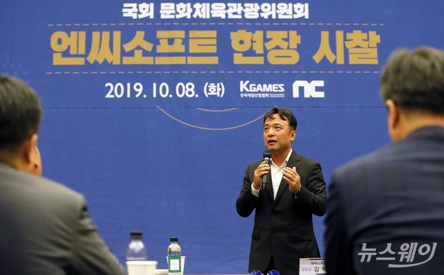 [NW포토]의원들 앞에서 발언하는 김택진 대표