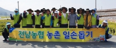 전남농협, 관내 전 임직원 태풍 피해복구 총력 지원