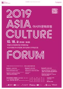 광주문화재단, 오는 18일 아시아문화전당서 학술포럼 개최