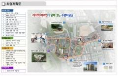 인천 미추홀구, 뉴딜사업 2곳 선정...도시재생사업 신호탄