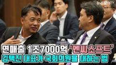 '1조7000억 매출' 김택진 NC소프트 대표, 문체위 의원들 만나 '하소연'