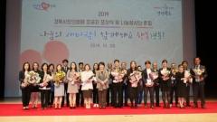 경북도, '2019년 경북사랑의열매 유공자 포상식' 개최