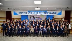 청도군, '공약 추진상황 보고회' 개최
