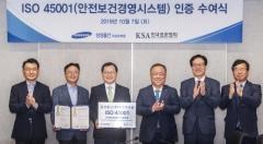 한국표준협회, 삼성물산(주) 리조트부문에 ISO 45001 인증 수여