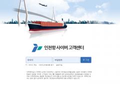 인천항만공사, 10일부터 `인천항 사이버 고객센터` 운영